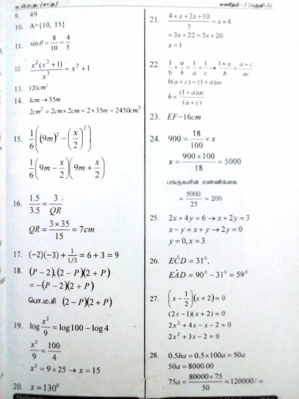 Grade 5 maths exam papers pdf