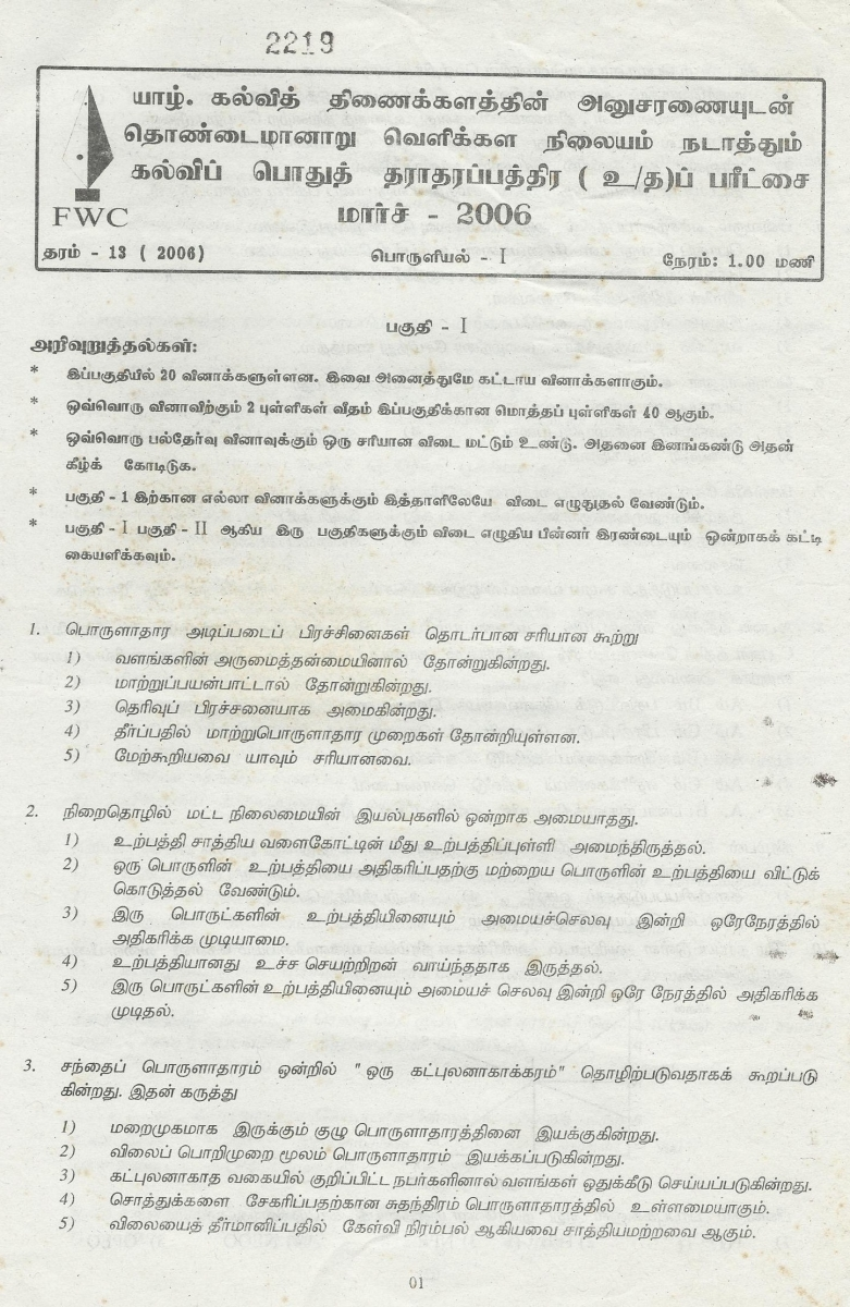 Grade 9 english exam papers pdf sri lanka