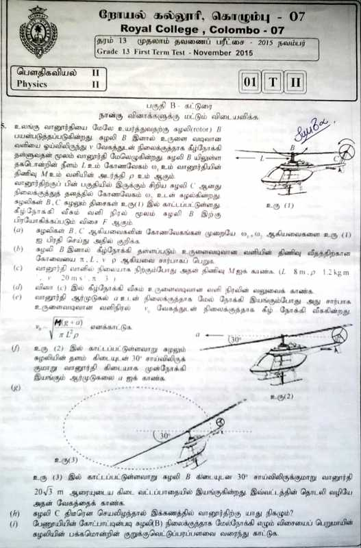 Royal College Colombo Term Test Papers - beldecorcl