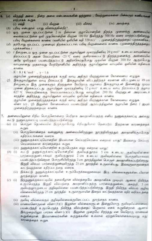 Physics I Second Term Test 2012 Gr 12 Royal College-Colombo
